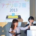 自作アプリで中高生が競い合う「アプリ甲子園」9月に開催!