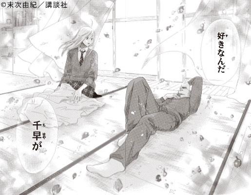 『ちはやふる』の作者・末次由紀先生に聞く 高校生でマンガ家デビューする方法