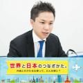 世界のヒトとモノを『道』でつなぐ! 日本が進める『連結性』とは?