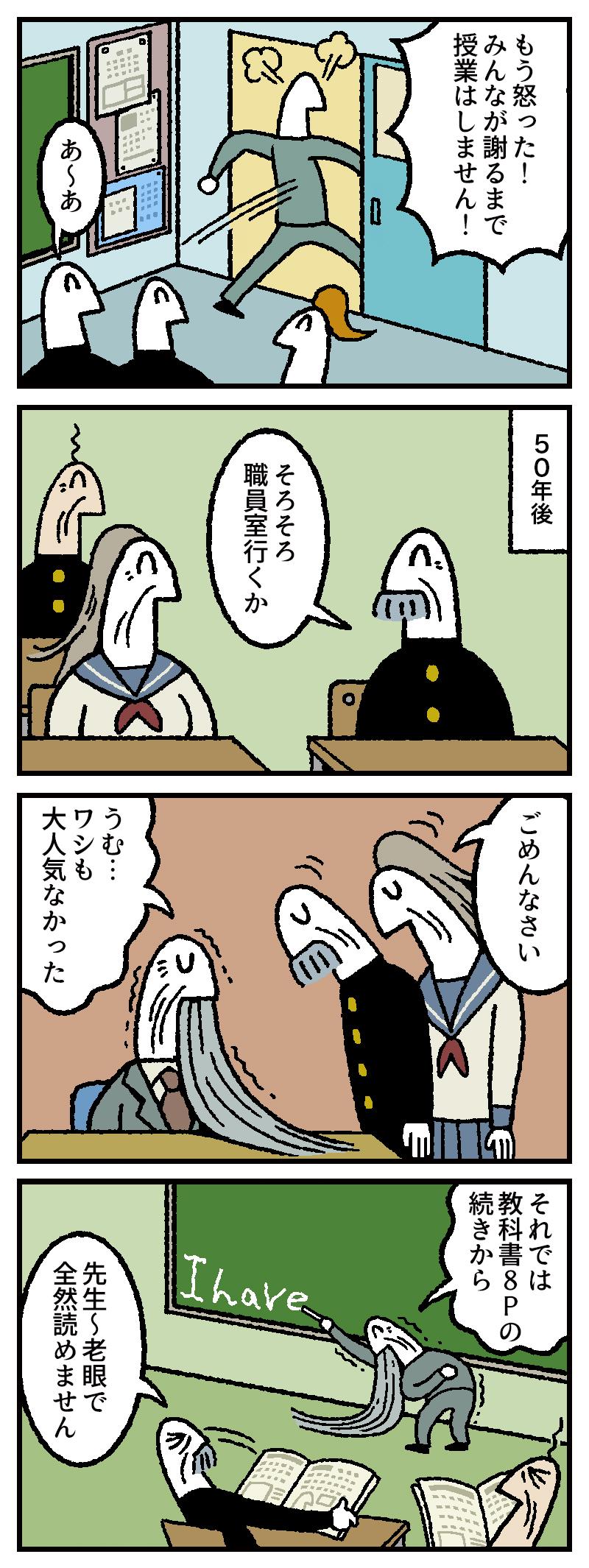 【おれたち高校生】怒りの教師