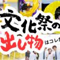 高校の文化祭はコレだ!人気!面白い!盛り上がること間違いなしの出し物とは