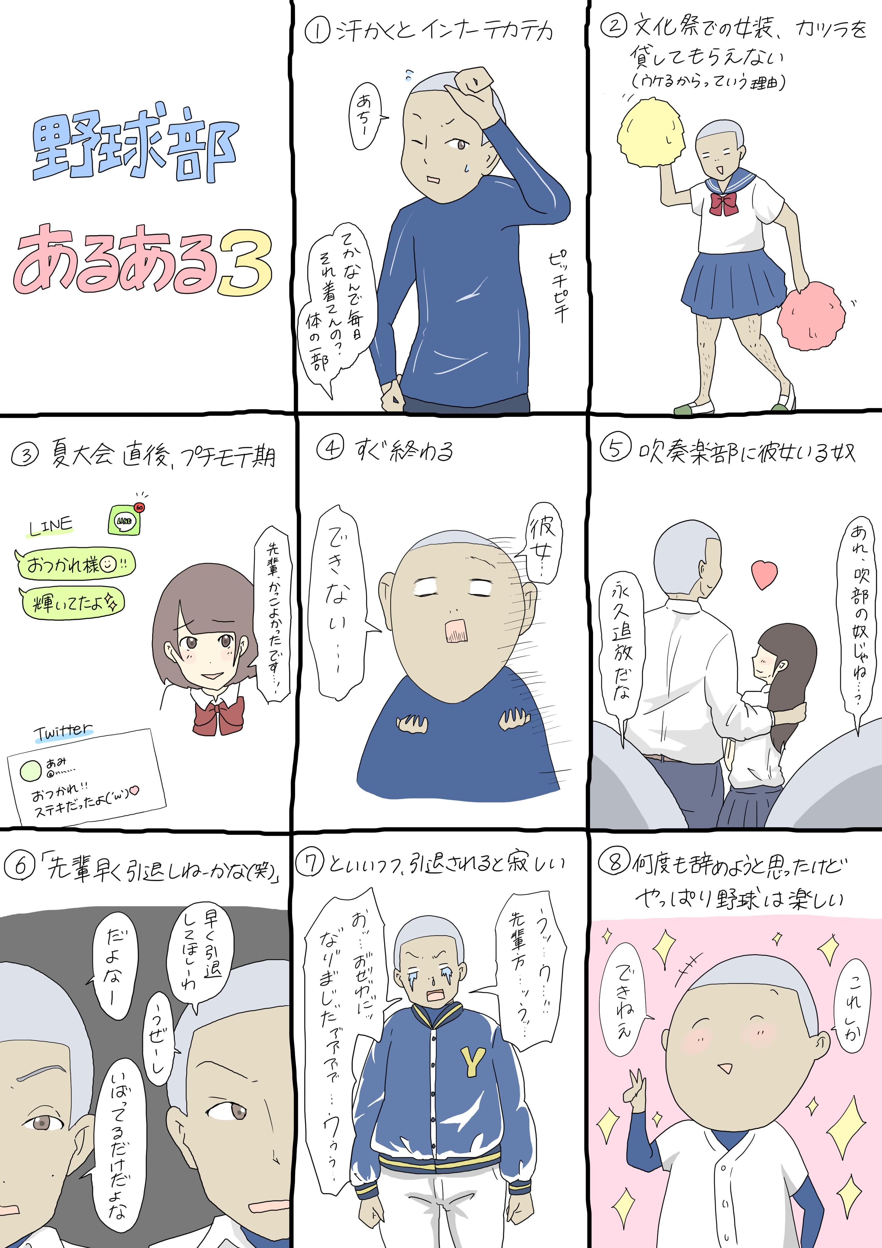 共感したらRT!~野球部あるある3~【高校生なう】|【スタディサプリ ...