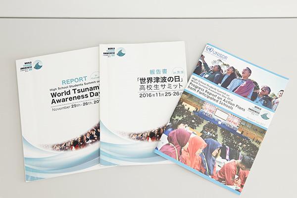 世界中の高校生が津波や防災について話し合う! 「『世界津波の日』高校生サミット」