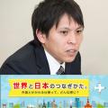 外交の最前線で働く! 世界各国にある「日本大使館」の仕事とは?