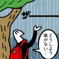 【おれたち高校生】相合傘