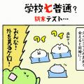 【恐怖】学校七普通?~期末テスト~
