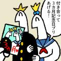 【おれたち高校生】記念日プリ