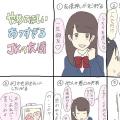 【高校生マンガ】共感したらRT!~やめてほしいあつすぎる友情~