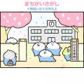 【まちがいさがし】~卒業式~