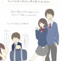 【高校生あるあるマンガ】【高校生カップル診断】タイプ④~聖火型~