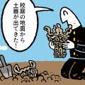 【おれたち高校生】大発見