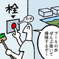 【おれたち高校生】プール掃除