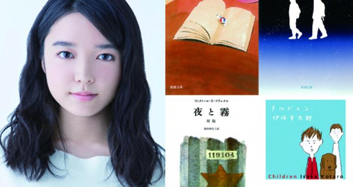 高校生が「高校時代に読んでおくべき本」を女優上白石萌音が