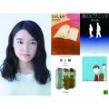 高校生が「高校時代に読んでおくべき本」を女優上白石萌音がおすすめ!