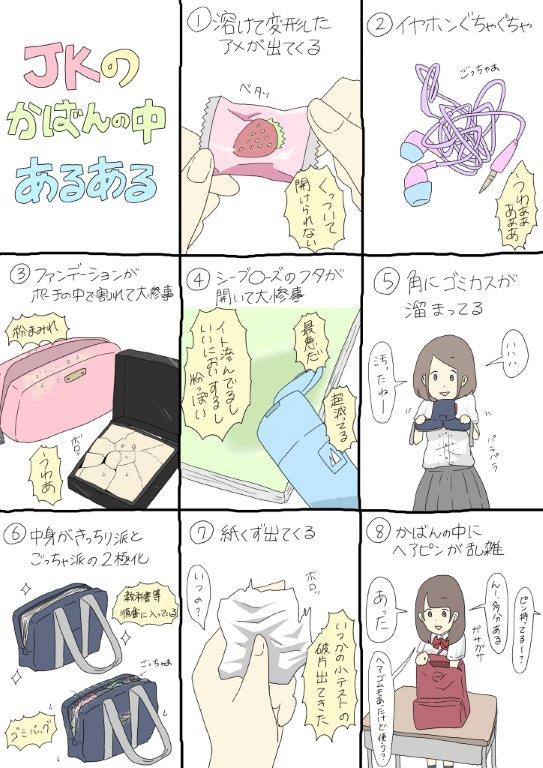 高校生あるある」68連発! 女子高生のあるある編【高校生なう ...