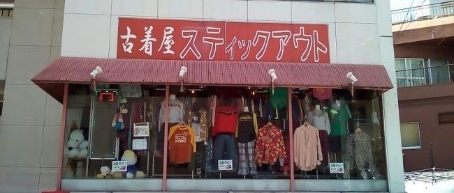 700円均一の古着屋さん「スティックアウト」