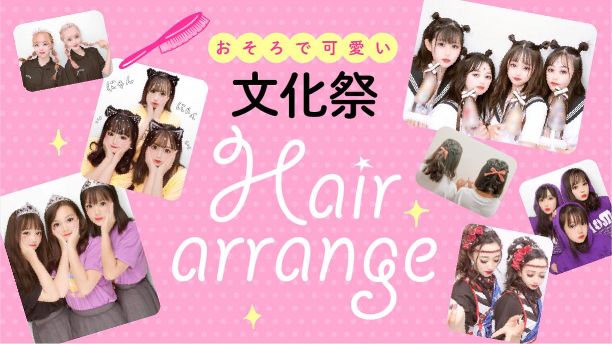 文化祭の髪型はこれでキマリ!可愛さ倍増♡マスク映えもかなう♡簡単ヘアアレンジ22選