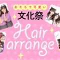 文化祭でやりたい髪型20選!可愛いおそろいの髪型