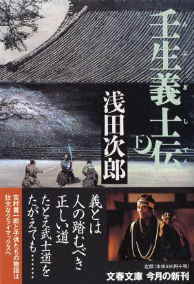 仮面ライダー・押田岳がおすすめ!高校生が「高校時代に読むべき本」