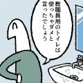 【おれたち高校生】職員用トイレ