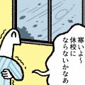 【おれたち高校生】冬の休校