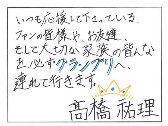 日本一のイケメンは!?男子高生ミスターコン2018ファイナリスト10名を紹介