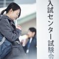 【2019年版】大学入試センター試験、各教科の傾向チェック!