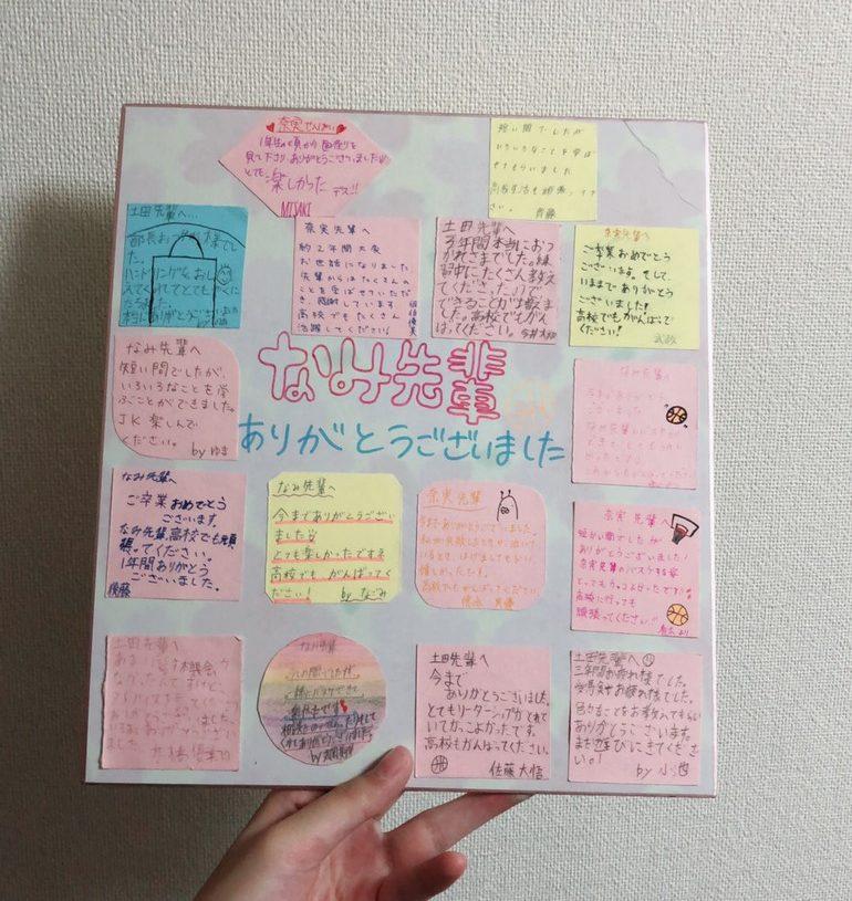 心に刺さる寄せ書き色紙16選可愛いデザインから面白いデザインまでを