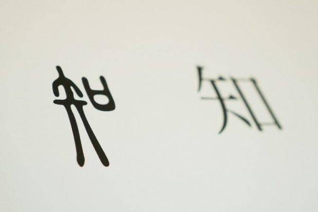 漢字の成り立ち