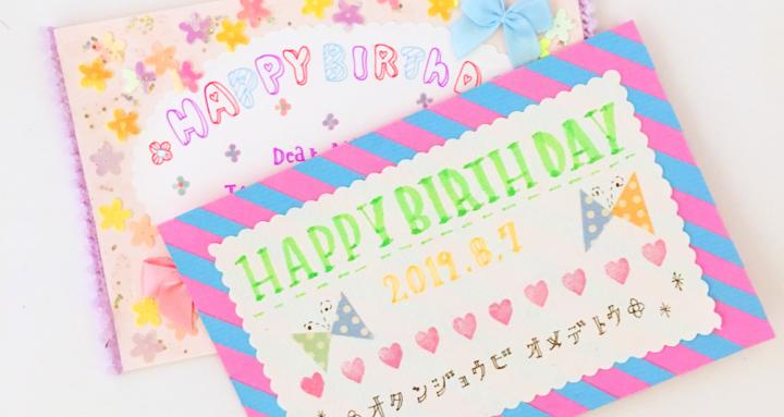 友達の誕生日にも かわいいメッセージカードの作り方 高校生なう スタディサプリ進路 高校生に関するニュースを配信
