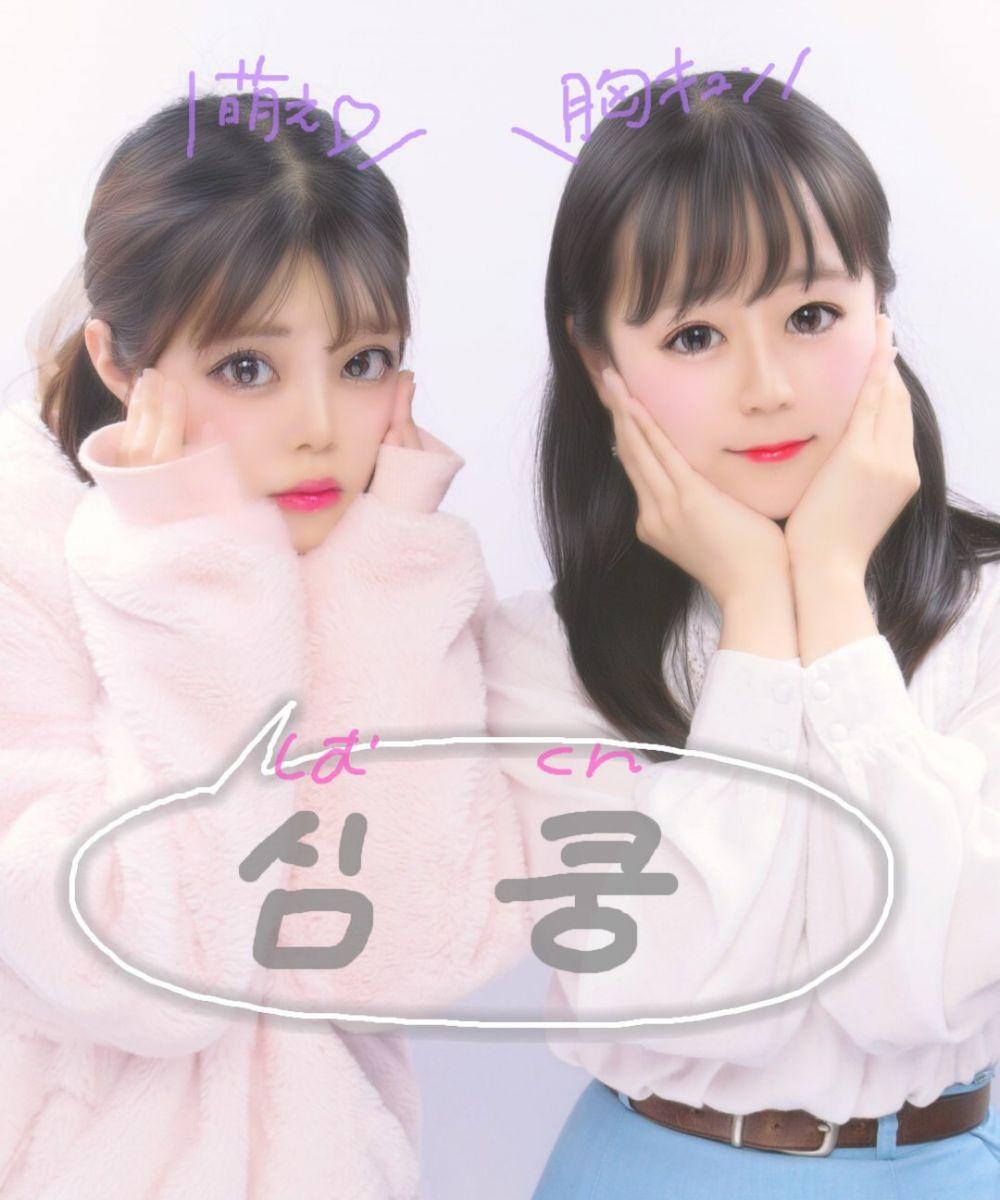 きゅんとした日に撮るプリクラにはこの韓国語