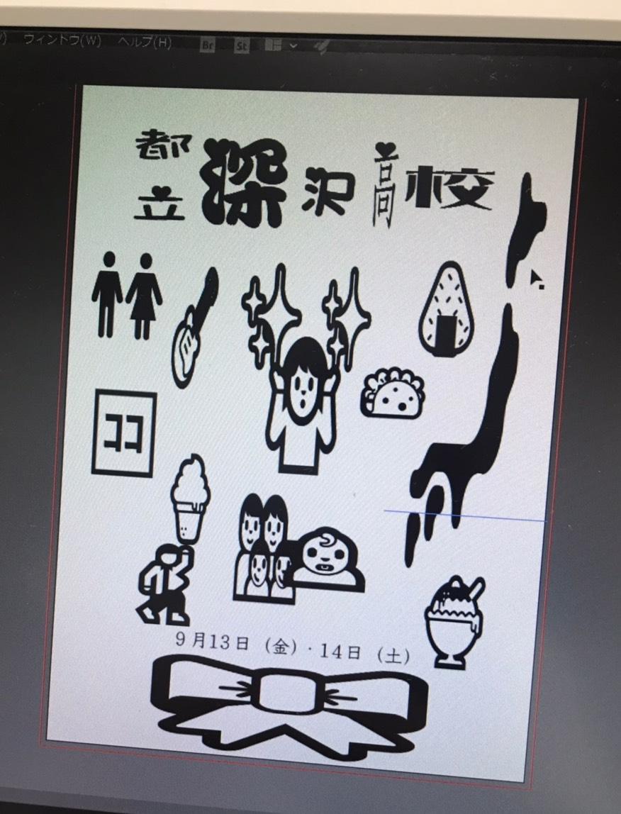 文化祭ポスター No.1:シンプル・モノトーン編
