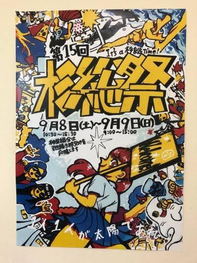 19年最新 プロ顔負け 文化祭のポスターのデザインがすごい Ameba News アメーバニュース