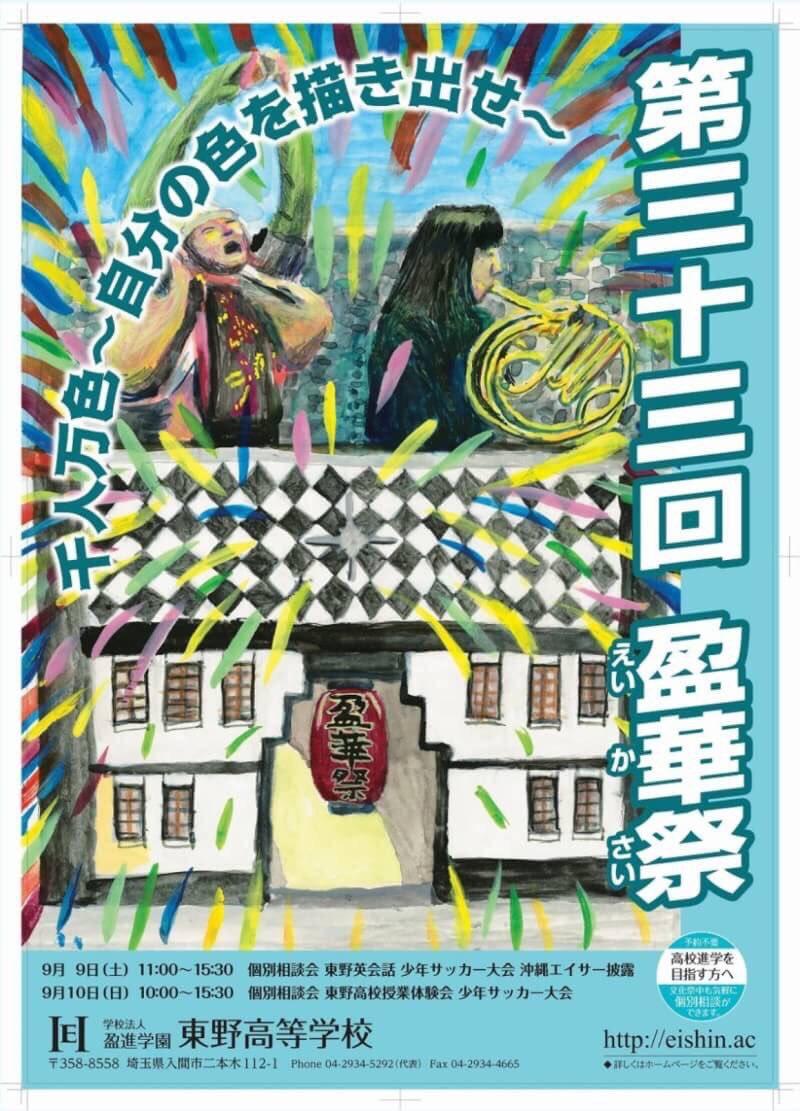 文化祭ポスター No.3:アーティスティック編