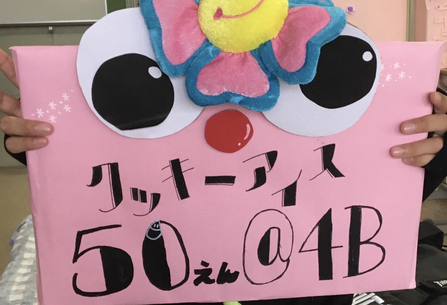 文化祭ポスター No.4:立体モチーフ編