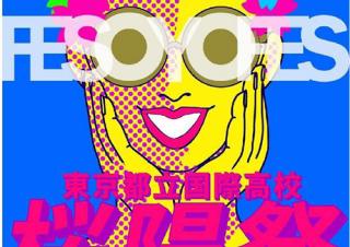 【2019年最新】プロ顔負け!文化祭のポスターのデザインがすごい!