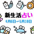【新学期占い】2020年4月6日~5月10日