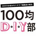 100均DIY部!~勉強道具ラック編~