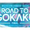 12月中に合格力をUP!ROAD TO GOKAKU~【SPACE 1】決めの星編