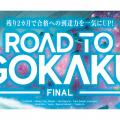 12月中に合格力をUP!ROAD TO GOKAKU~【SPACE 2】自信の星編