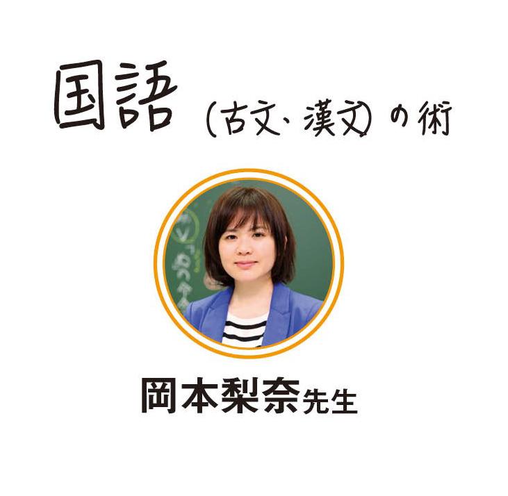 岡本 梨奈先生 国語の術