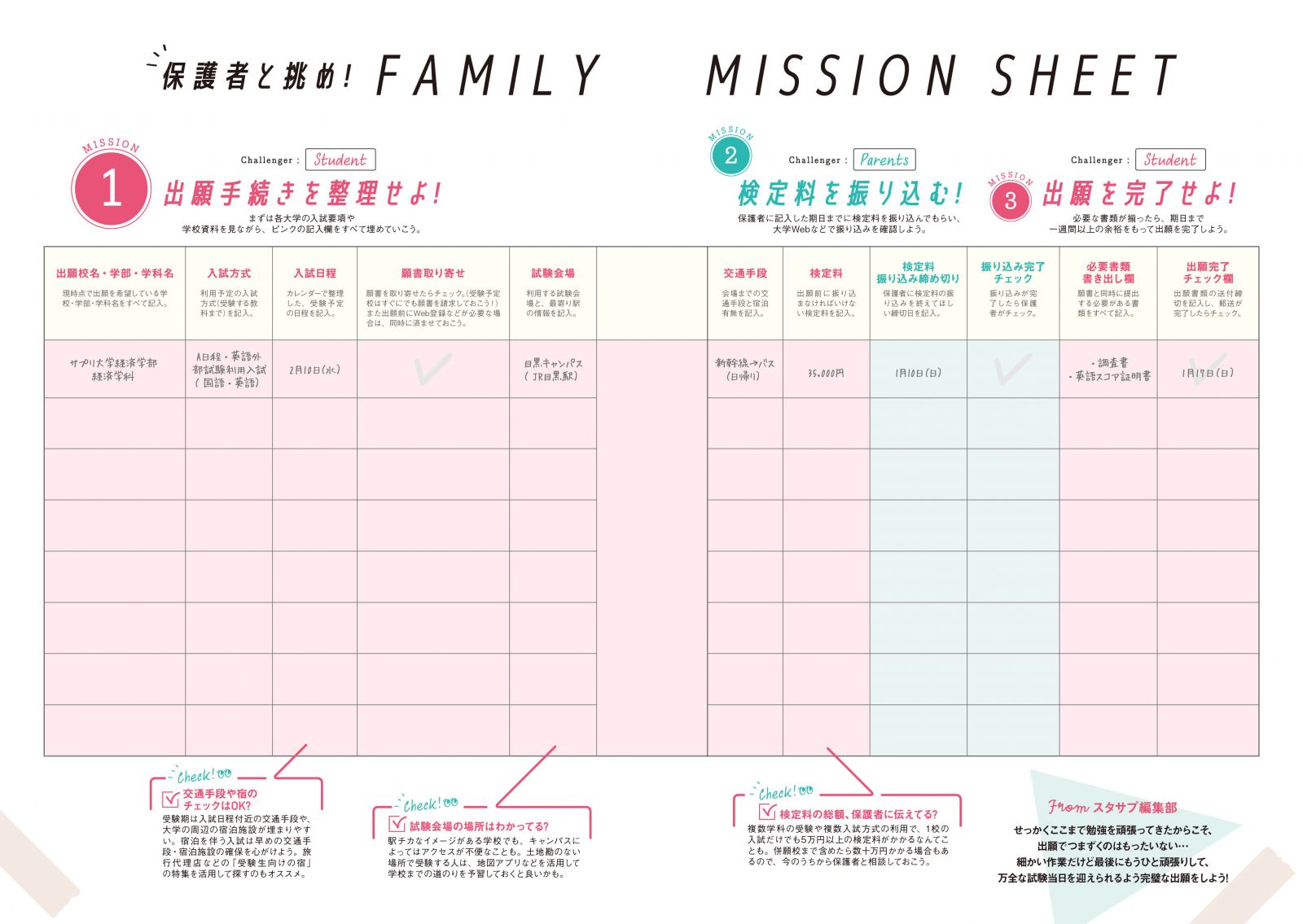 FAMILY MISSION SHEET