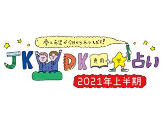 \私たちの運命どうなる?/【2021年上半期】JK&DK専用☆占い