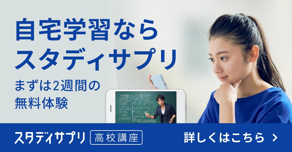 https://studysapuri.jp/?=toku1447