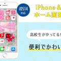 【iOS14対応】iPhone&Android ホーム画面の整理術│便利でかわいいコツ11