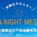 受験生のみんなへ DAY&NIGHT MESSAGE 〜朝は勉強法の不安を断ち切ろう〜