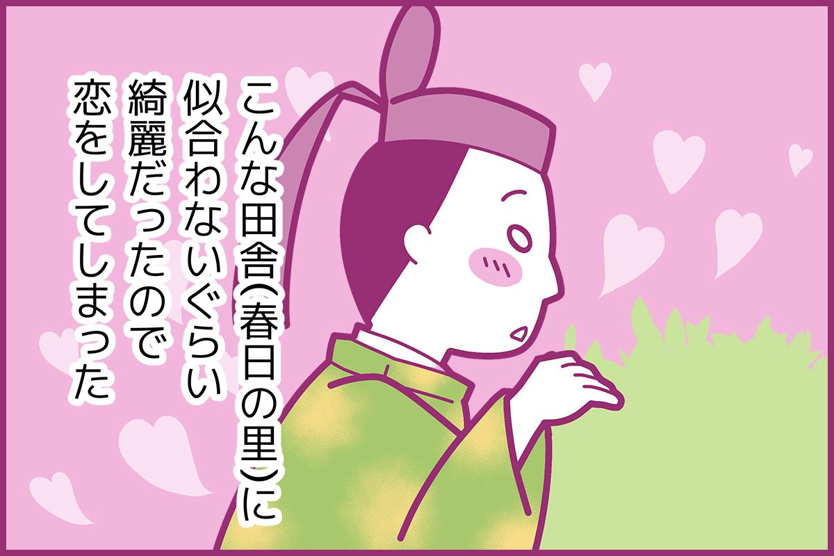 伊勢物語『初冠(ういこうぶり)』を スタディサプリ講師がわかりやすく解説&現代語訳!