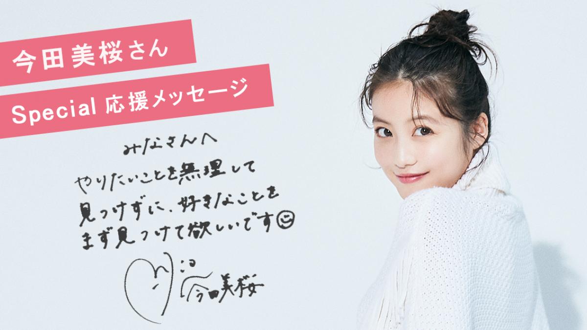 「飽きちゃってもいい。好奇心を大事に行動しよう」今田美桜さんから高校生へのメッセージ