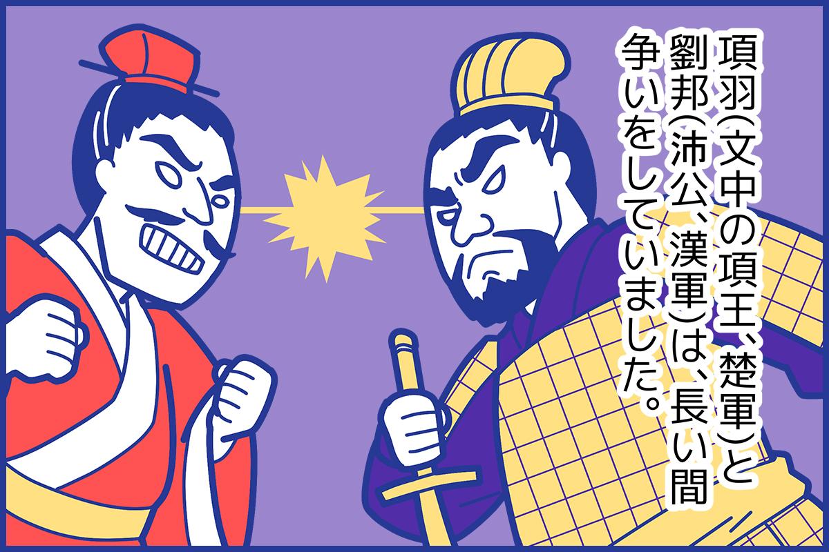 四面楚歌 現代 語 訳