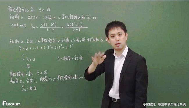 等差数列・等比数列の解き方、階差数列・漸化式をスタサプ講師がわかりやすく解説!